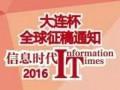 """2016""""大连杯""""国际青年服装设计大赛 征稿通知"""